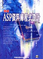 精通ASP資料庫程式設計