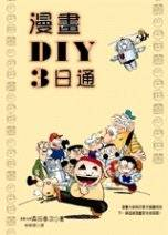 漫畫DIY 3日通