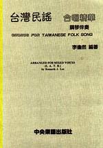 台灣民謠合唱精華鋼琴伴奏