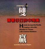 雙贏:蕃薯仔打拚中南美:creating a win-win situation in Taiwan-Latin America relations