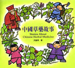 中國草藥故事 =  Stories about Chinese herbal medicine /