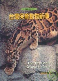 臺灣保育動物新傳 /