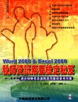 教師資訊素養檢定密笈:Word 2000 & Excel 2000