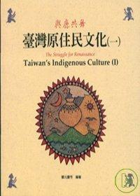 與鹿共舞:臺灣原住民文化:Taiwan