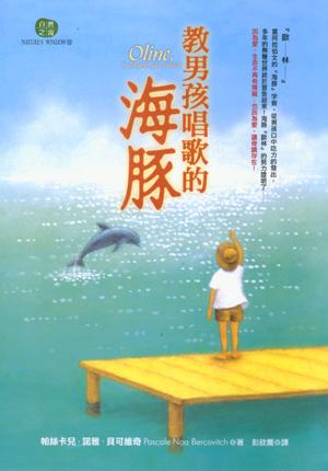 教男孩唱歌的海豚