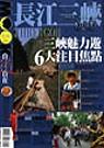 長江三峽 =  Three Gorges /
