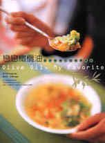 橄欖油風味料理 =  Olive oil, my favorite : 健康零負擔的頂級饗宴 /