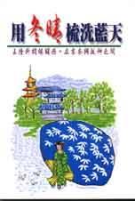 用冬晴梳洗藍天:問侯關西,在京奈與阪神之間