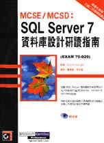 MCSE/MCSD:SQL Server 7資料庫設計研讀指南