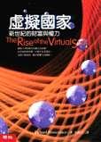 虛擬國家:新世紀的財富與權力
