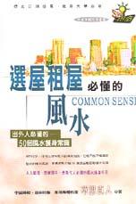 選屋租屋必懂的風水COMMON SENSE :  出外人必備的50個風水護身常識 /