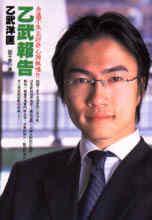 乙武報告 =  Ototake reports /