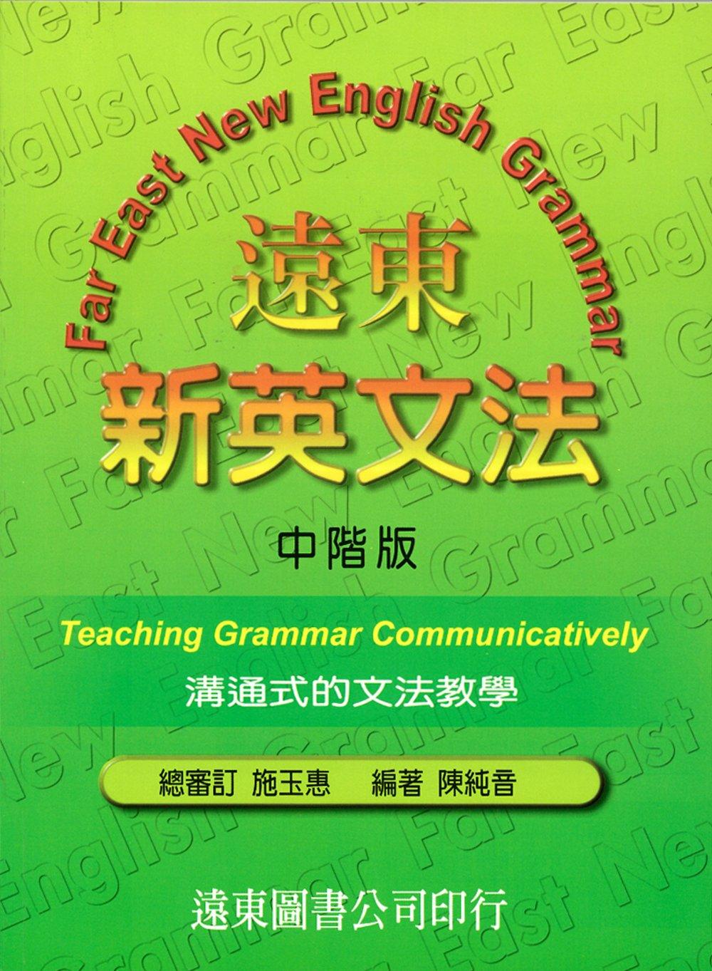 遠東新英文法:溝通式的文法教學(中階版)