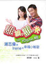 誰油,誰米:湯志偉與Irene的幸福小秘密