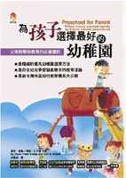 為孩子選擇最好的幼稚園:父母對學前教育的必備資訊