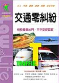 交通零糾紛:行人.汽車.機車.捷運.飛機安全手冊