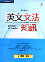 英文文法知訊