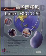 eServer4電子商務包