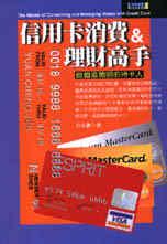 信用卡消費&理財高手:做個最聰明的持卡人
