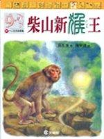 柴山新猴王
