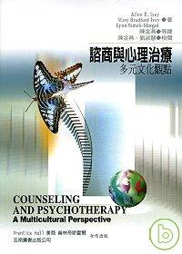 諮商與心理治療:...