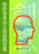 造形發想之理論與實務:工藝創作與創意美勞之研究