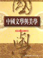 中國文學與美學 /