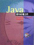 Java資料結構分析