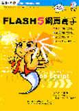 FLASH 5網頁高手