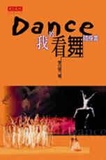 Dance:我的看舞隨身書