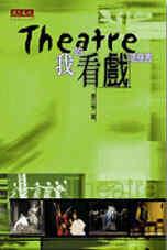 Theatre:我的看戲隨身書