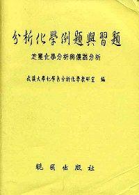 分析化學例題與習題 : 定量化學分析與儀器分析 /