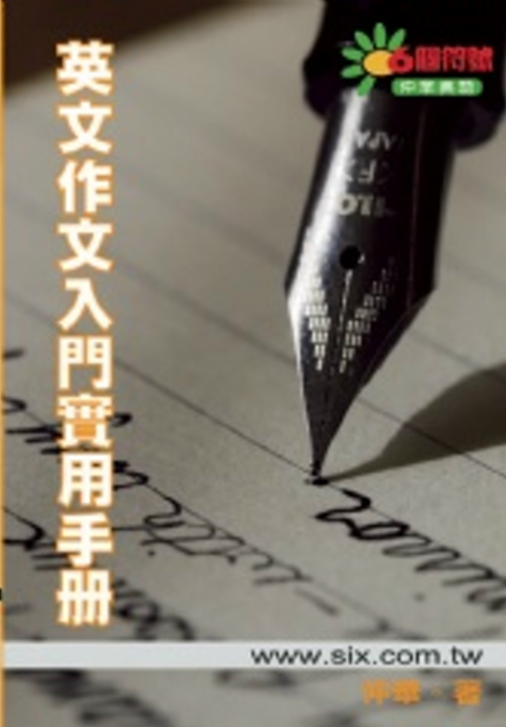 英文作文入門實用手冊 = An Easy Approach to English Writing
