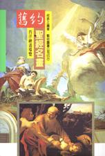 舊約聖經名畫