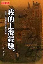 我的上海經驗 :  從旅遊、投資到定居大陸的戰守策略 /