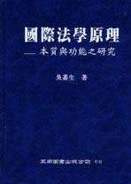 國際法學原理:本質與功能之研究