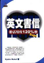 英文書信活用度120%