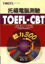 TOEFL-CBT聽力300