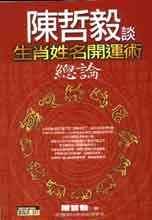 陳哲毅談生肖姓名學開運術:總論