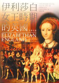 伊利莎白女王時期的英國 =  Elizabethan England /