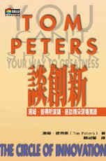 Tom Peters談創新:湯姆.彼得斯演講、座談精采實錄