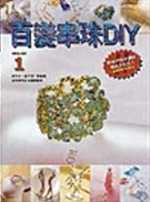 百變串珠DIY