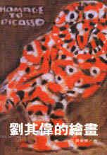 台灣畫壇老頑童:劉其偉繪畫研究