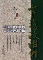 官場政治術:中國歷代權臣的韜略與智謀之術