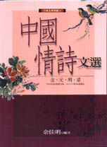 中國情詩文選:金、元、明、清