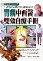 胃病中西醫雙效自療手冊