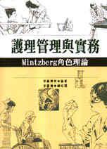 護理管理與實務:Mintzberg角色理論