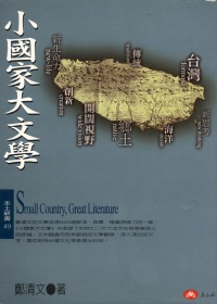 小國家大文學 =  Small country, great literature /