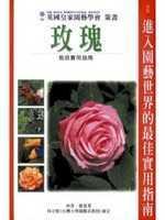 玫瑰:栽培實用指南