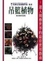 吊籃植物:栽培實用指南
